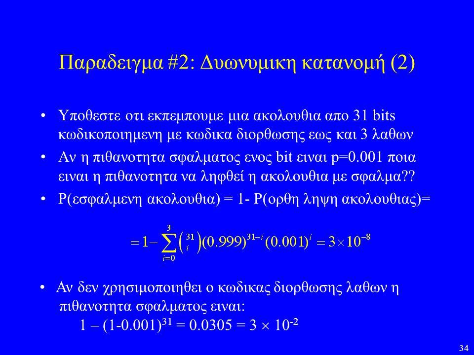 Παραδειγμα #2: Δυωνυμικη κατανομή (2)