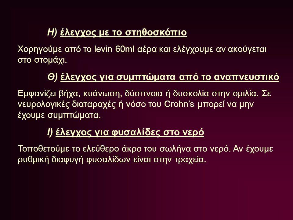 Η) έλεγχος με το στηθοσκόπιο