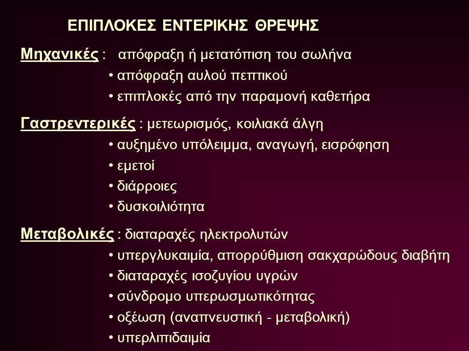 ΕΠΙΠΛΟΚΕΣ ΕΝΤΕΡΙΚΗΣ ΘΡΕΨΗΣ