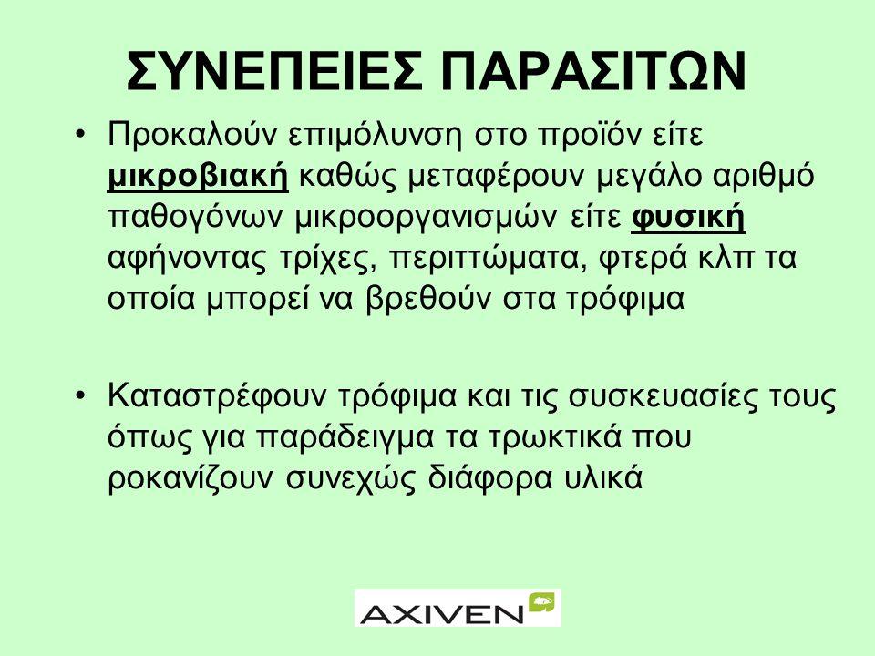 ΣΥΝΕΠΕΙΕΣ ΠΑΡΑΣΙΤΩΝ