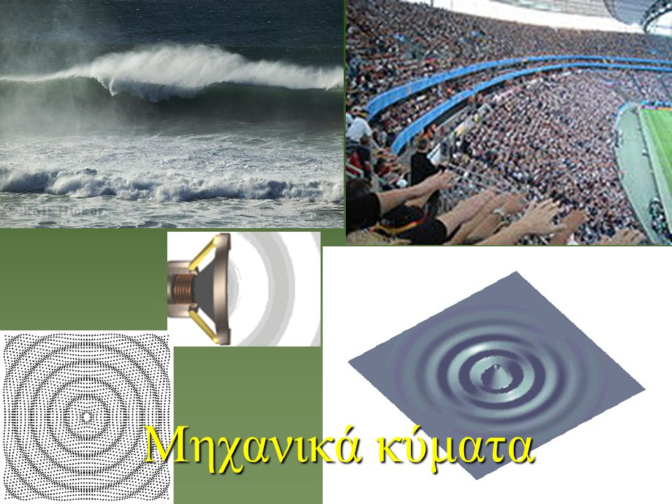 Μηχανικά κύματα