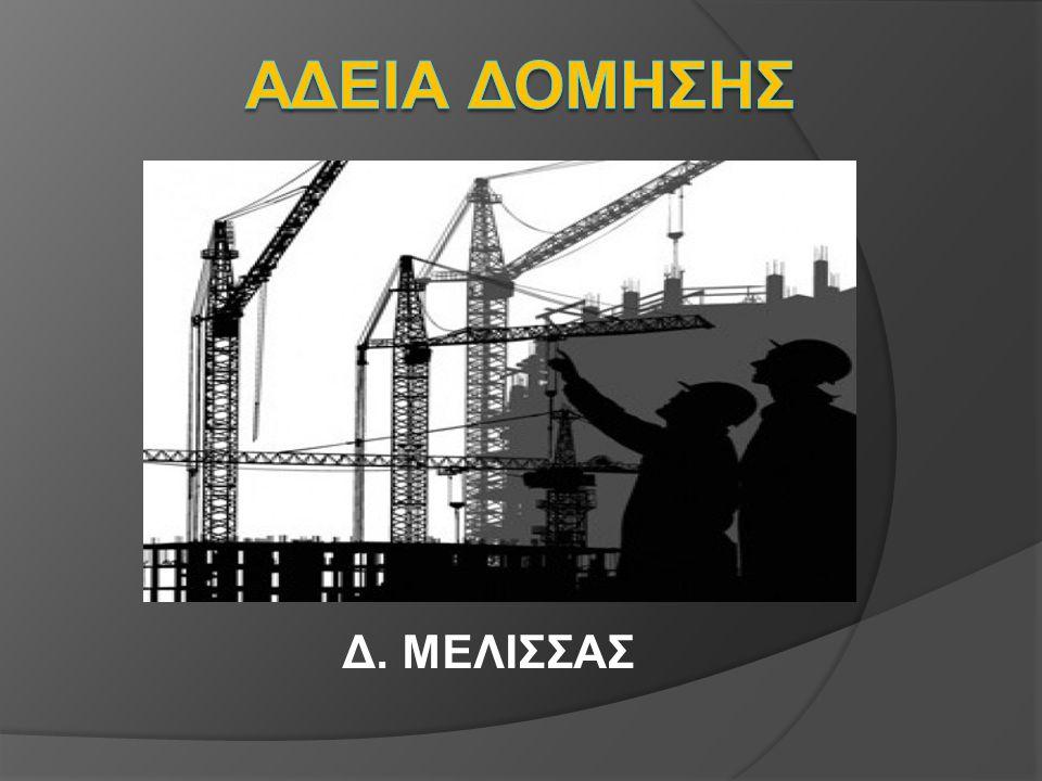 Αδεια δΟμησηΣ Δ. ΜΕΛΙΣΣΑΣ