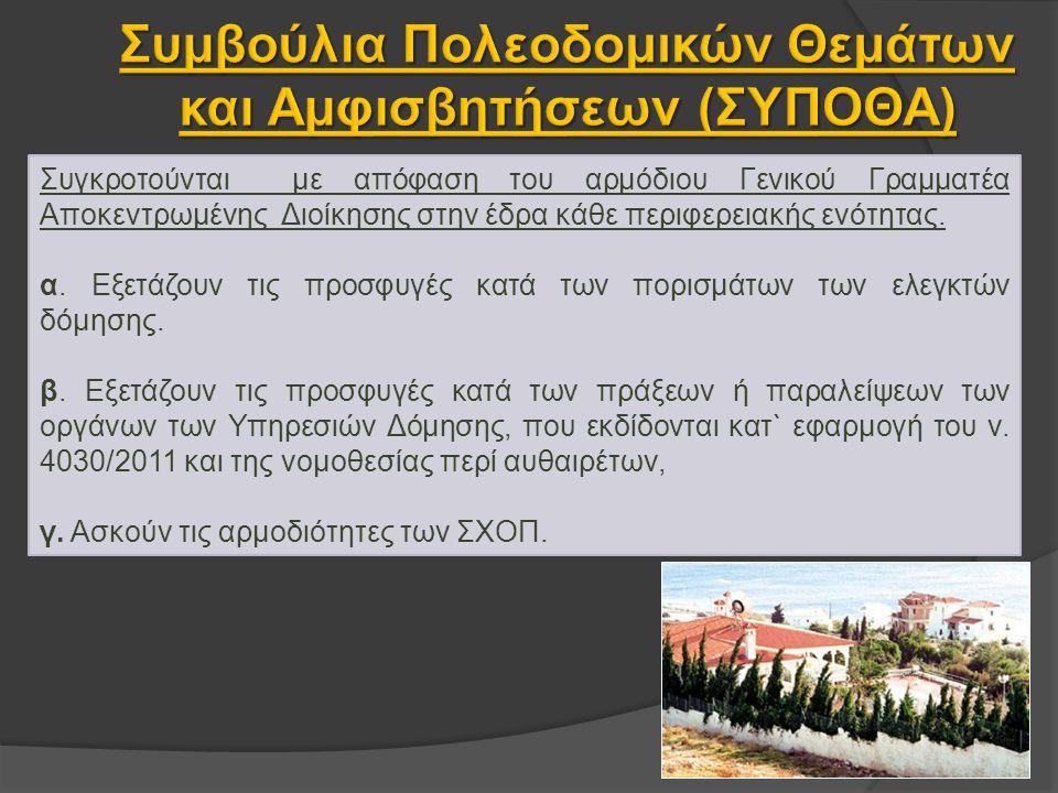 Συμβούλια Πολεοδομικών Θεμάτων και Αμφισβητήσεων (ΣΥΠΟΘΑ)
