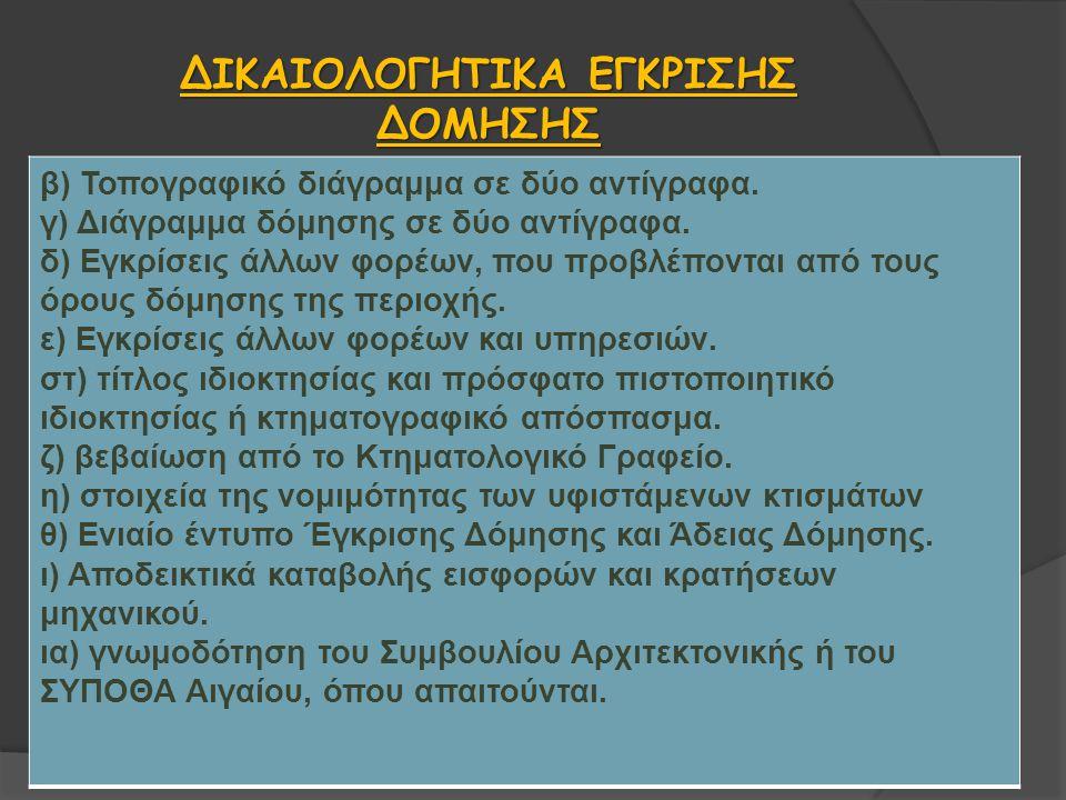 ΔΙΚΑΙΟΛΟΓΗΤΙΚΑ ΕΓΚΡΙΣΗΣ ΔΟΜΗΣΗΣ