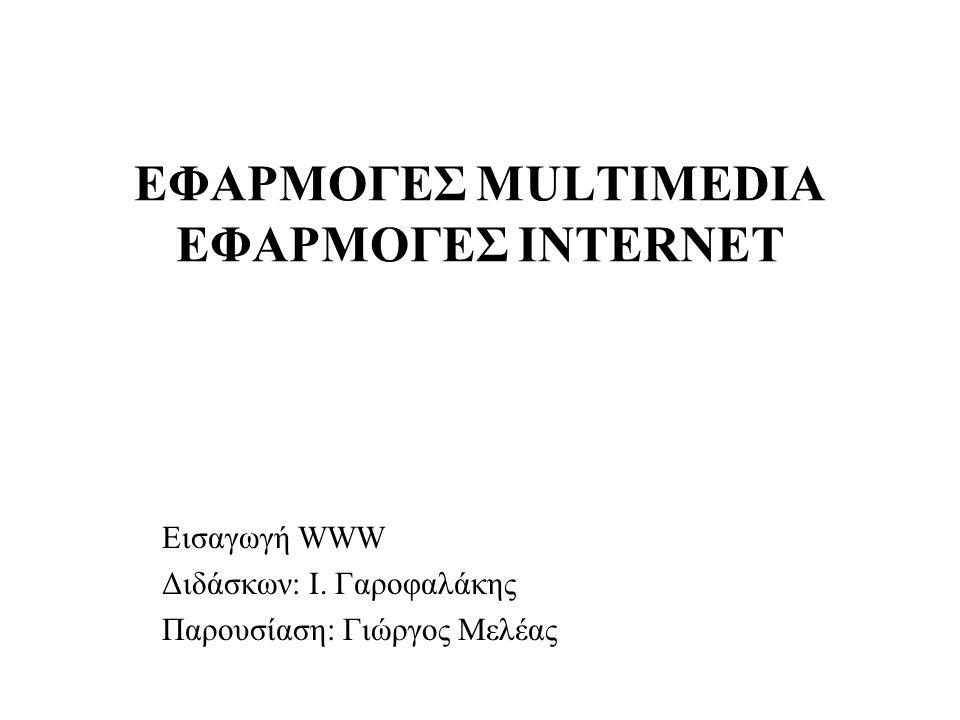 ΕΦΑΡΜΟΓΕΣ MULTIMEDIA ΕΦΑΡΜΟΓΕΣ INTERNET