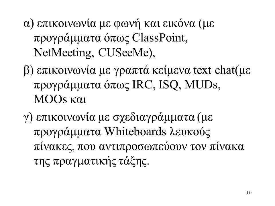 α) επικοινωνία με φωνή και εικόνα (με προγράμματα όπως ClassPoint, NetMeeting, CUSeeMe),