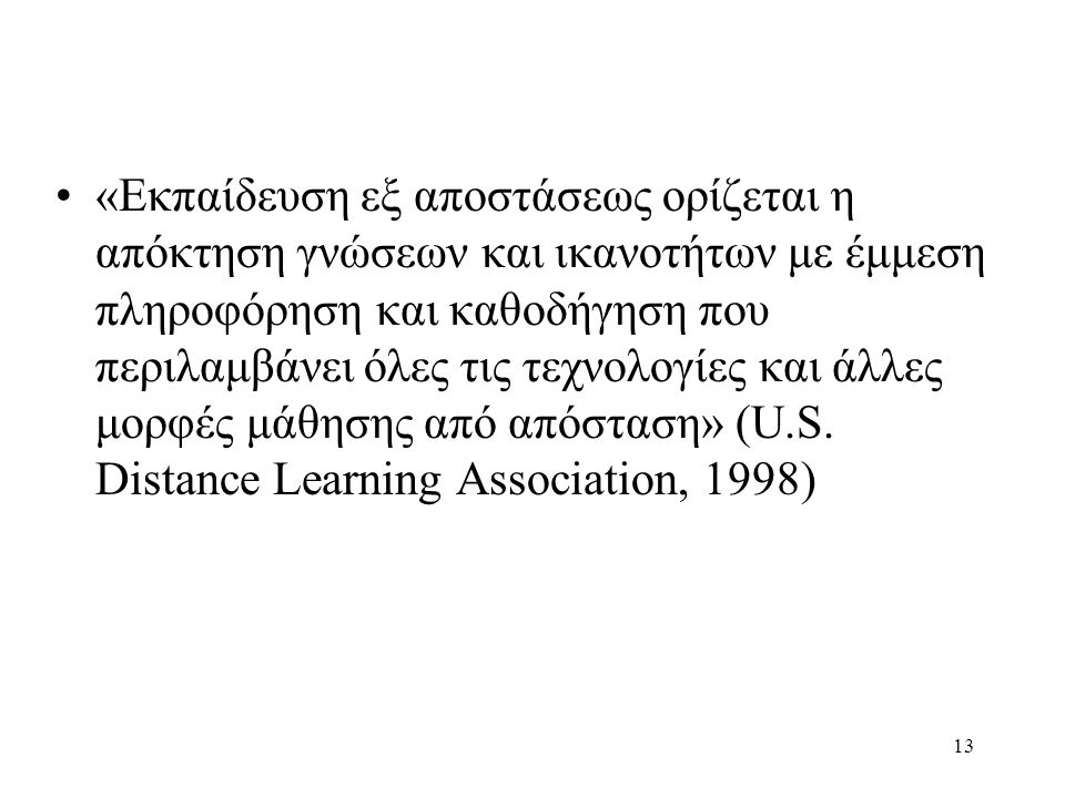 «Εκπαίδευση εξ αποστάσεως ορίζεται η απόκτηση γνώσεων και ικανοτήτων με έμμεση πληροφόρηση και καθοδήγηση που περιλαμβάνει όλες τις τεχνολογίες και άλλες μορφές μάθησης από απόσταση» (U.S.