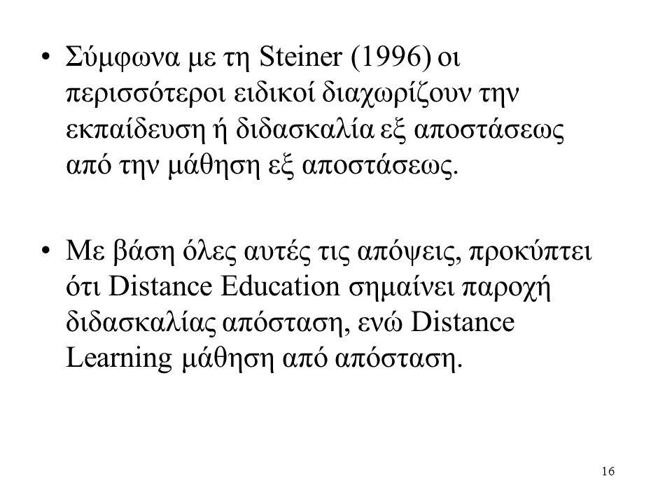 Σύμφωνα με τη Steiner (1996) οι περισσότεροι ειδικοί διαχωρίζουν την εκπαίδευση ή διδασκαλία εξ αποστάσεως από την μάθηση εξ αποστάσεως.
