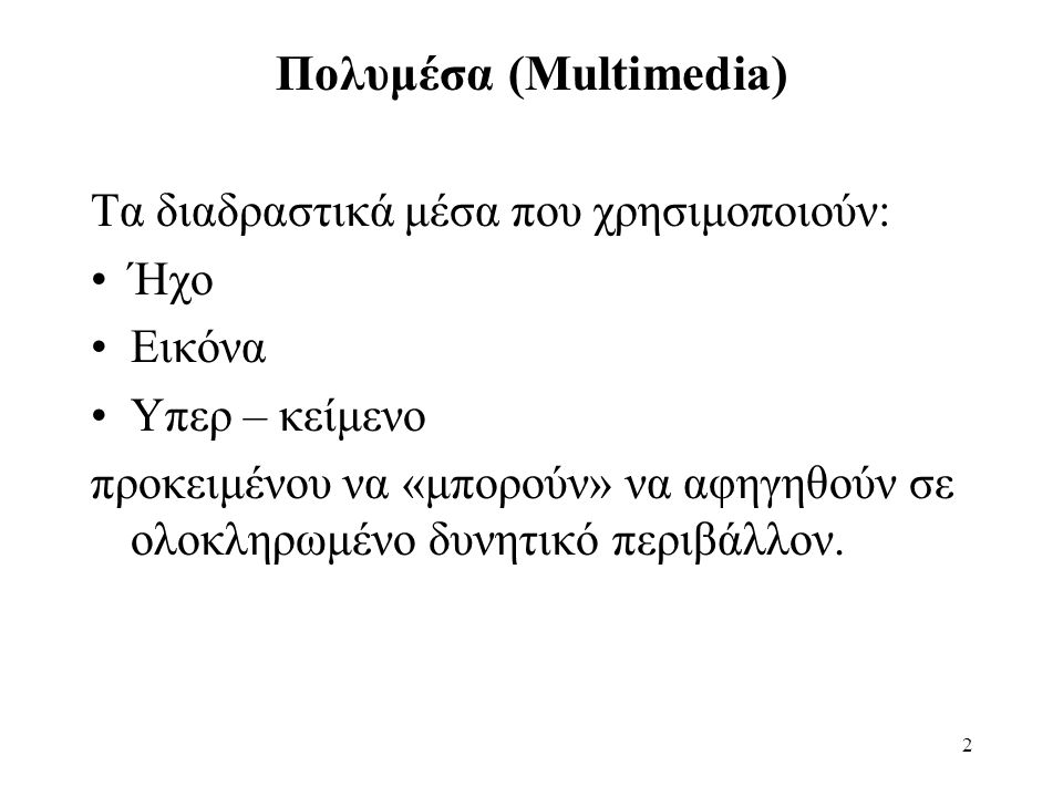 Πολυμέσα (Multimedia)