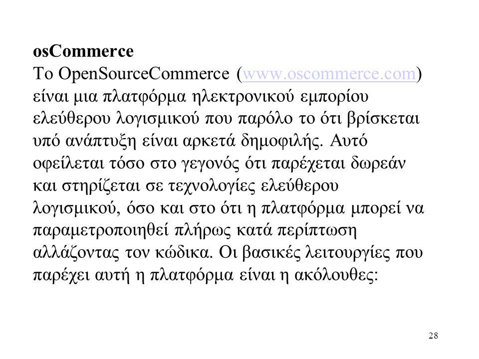 osCommerce Το OpenSourceCommerce (www. oscommerce