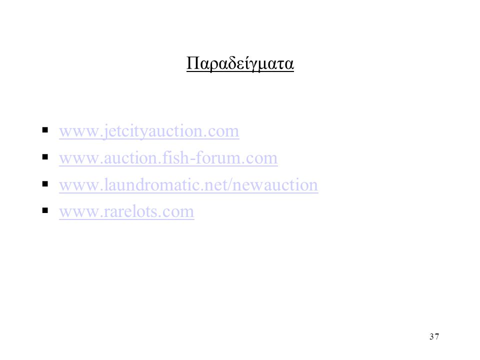 Παραδείγματα www.jetcityauction.com. www.auction.fish-forum.com. www.laundromatic.net/newauction.
