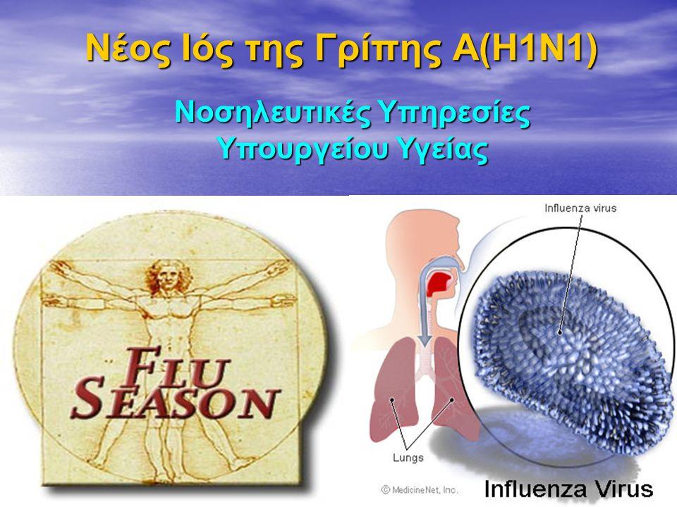 Νέος Ιός της Γρίπης Α(Η1Ν1)