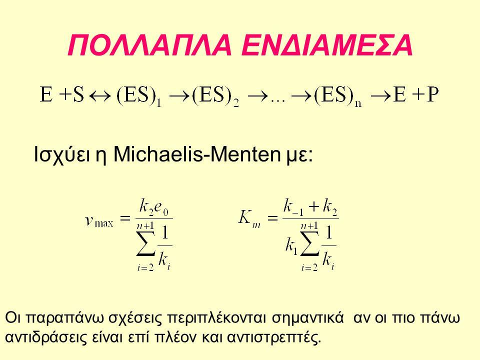 ΠΟΛΛΑΠΛΑ ΕΝΔΙΑΜΕΣΑ Ισχύει η Michaelis-Menten με: