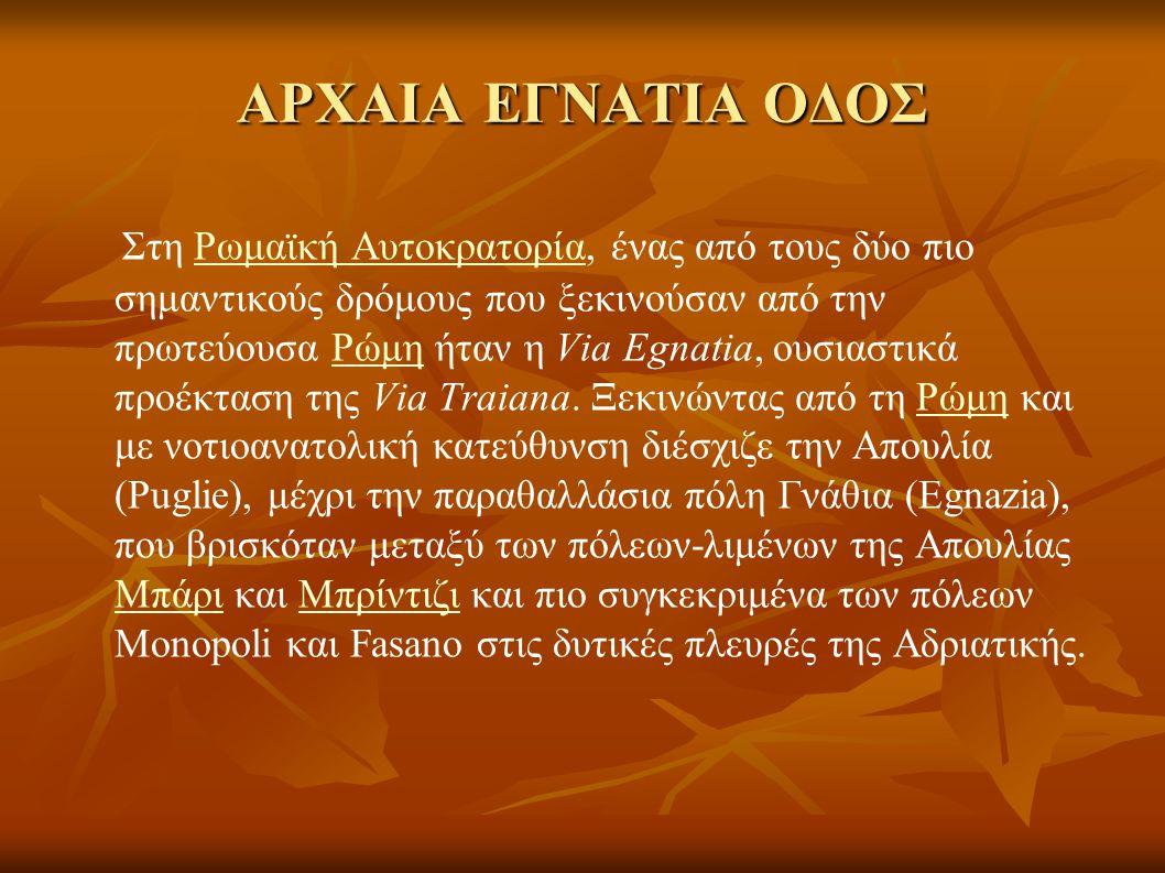 ΑΡΧΑΙΑ ΕΓΝΑΤΙΑ ΟΔΟΣ