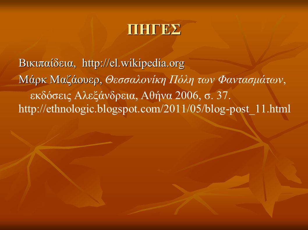 ΠΗΓΕΣ Βικιπαίδεια, http://el.wikipedia.org