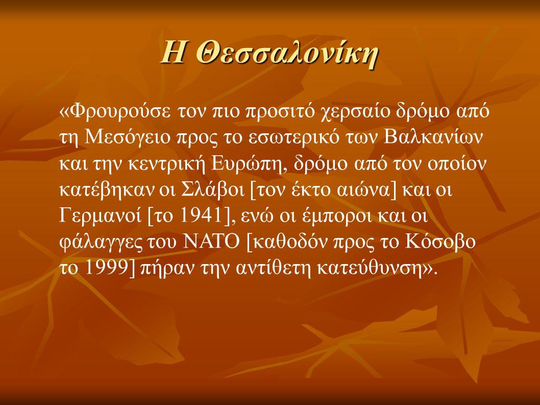 Η Θεσσαλονίκη