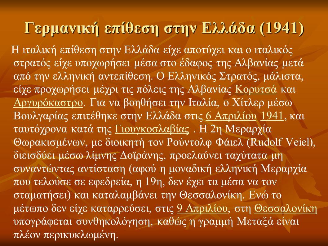 Γερμανική επίθεση στην Ελλάδα (1941)