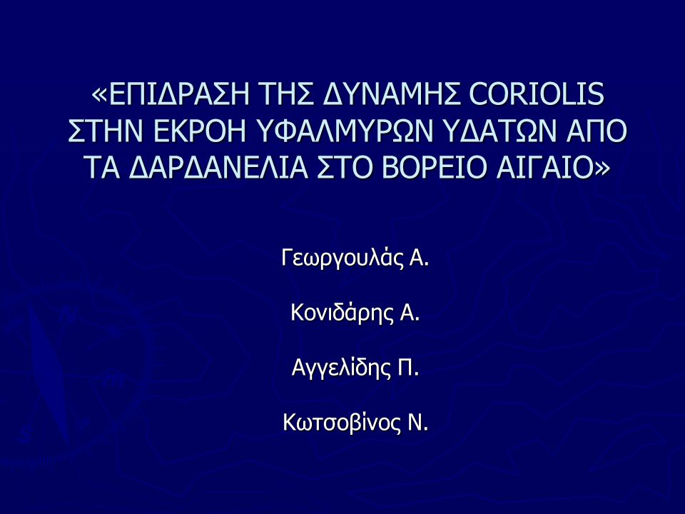 Γεωργουλάς Α. Κονιδάρης Α. Αγγελίδης Π. Κωτσοβίνος Ν.