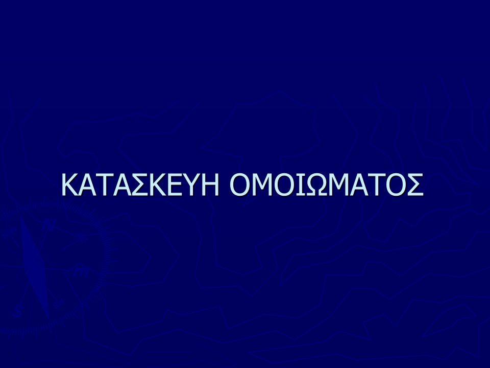 ΚΑΤΑΣΚΕΥΗ ΟΜΟΙΩΜΑΤΟΣ