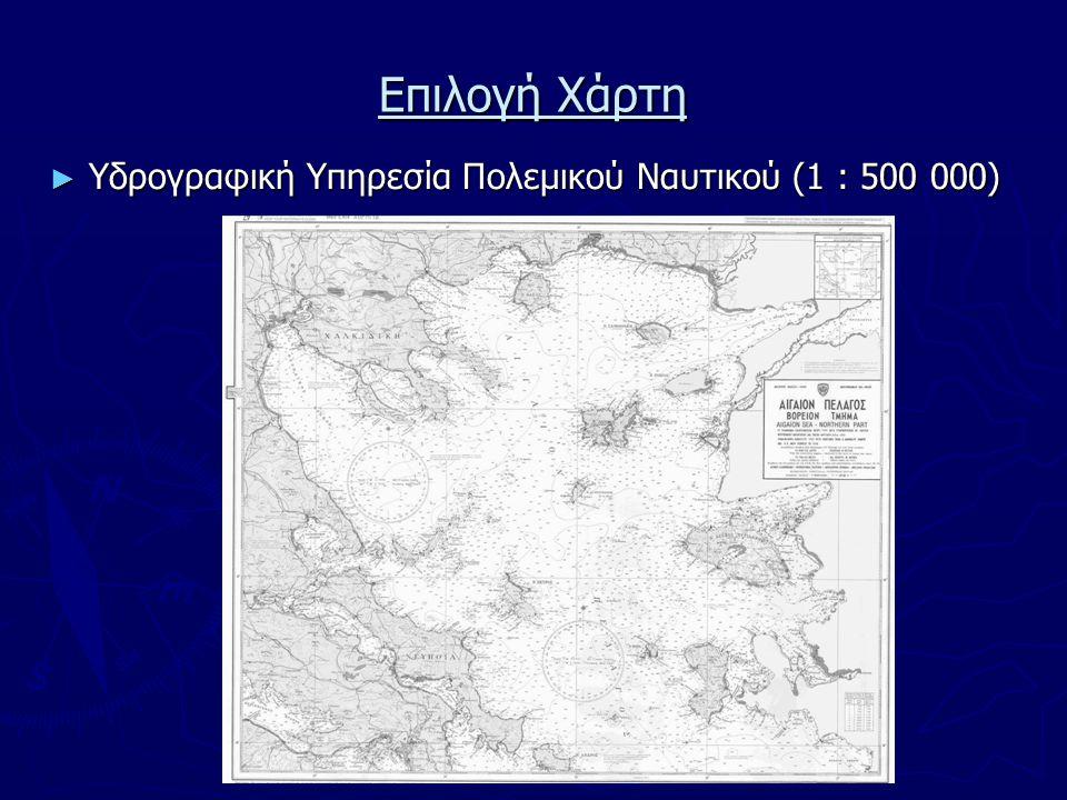 Επιλογή Χάρτη Υδρογραφική Υπηρεσία Πολεμικού Ναυτικού (1 : 500 000)