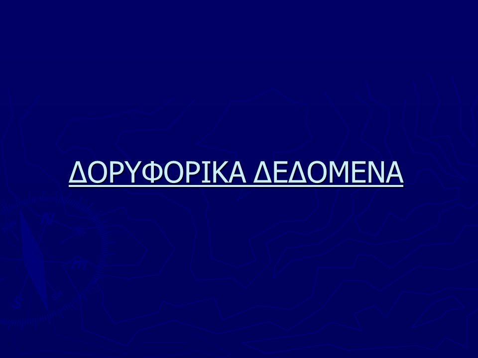ΔΟΡΥΦΟΡΙΚΑ ΔΕΔΟΜΕΝΑ