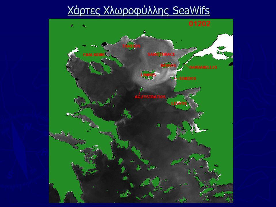 Χάρτες Χλωροφύλλης SeaWifs