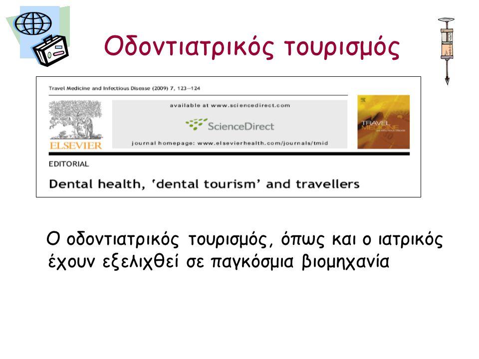 Οδοντιατρικός τουρισμός