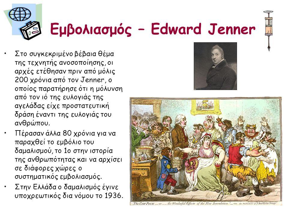 Εμβολιασμός – Edward Jenner