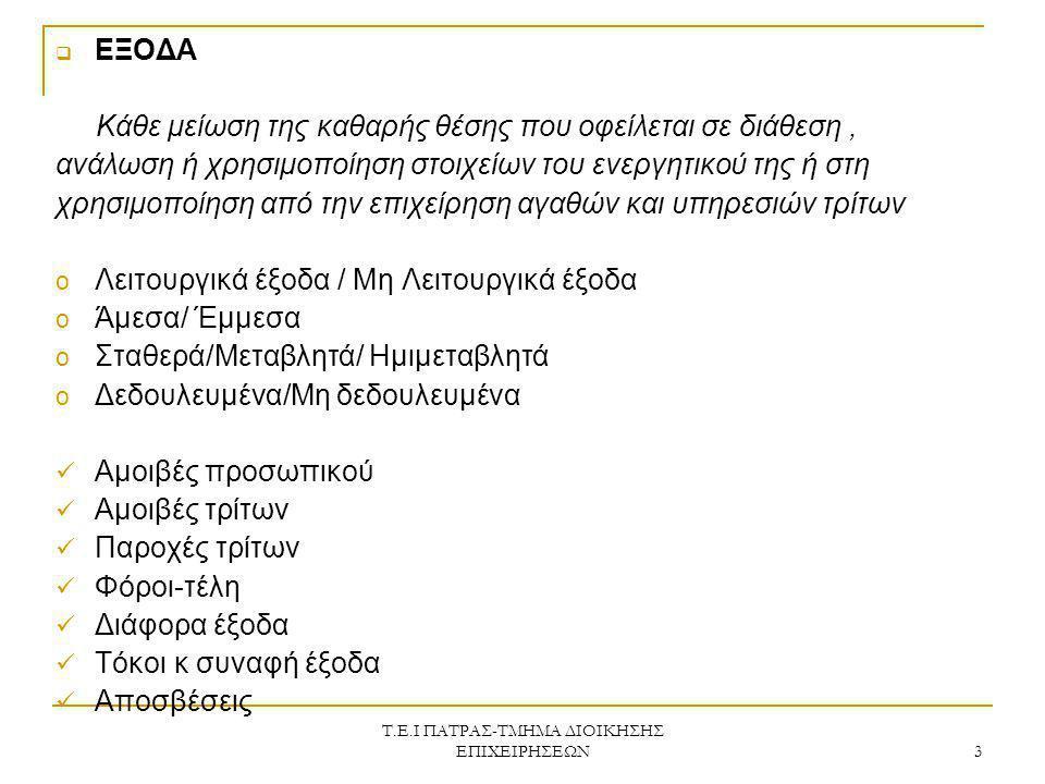 Τ.Ε.Ι ΠΑΤΡΑΣ-ΤΜΗΜΑ ΔΙΟΙΚΗΣΗΣ ΕΠΙΧΕΙΡΗΣΕΩΝ
