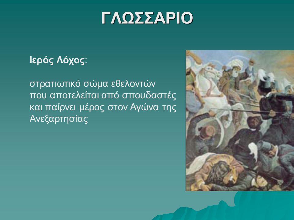 ΓΛΩΣΣΑΡΙΟ Ιερός Λόχος: