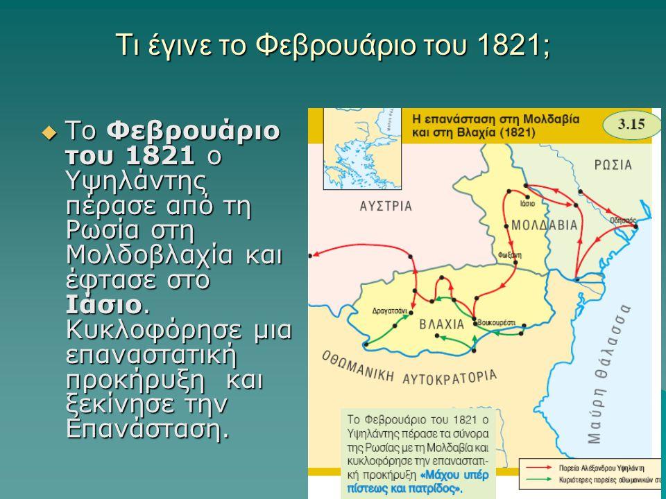 Τι έγινε το Φεβρουάριο του 1821;