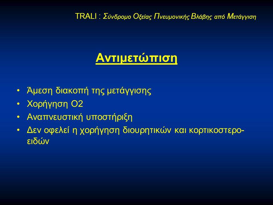 Αντιμετώπιση Άμεση διακοπή της μετάγγισης Χορήγηση Ο2
