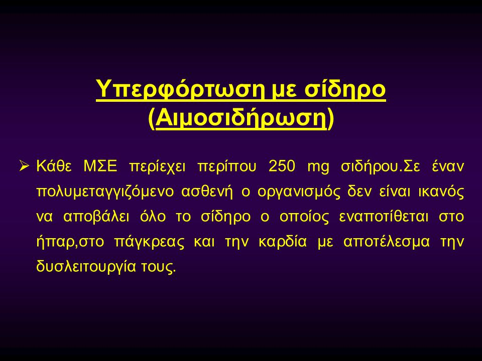Υπερφόρτωση με σίδηρο (Αιμοσιδήρωση)