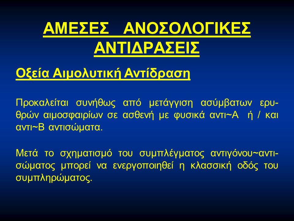 ΑΜΕΣΕΣ ΑΝΟΣΟΛΟΓΙΚΕΣ ΑΝΤΙΔΡΑΣΕΙΣ