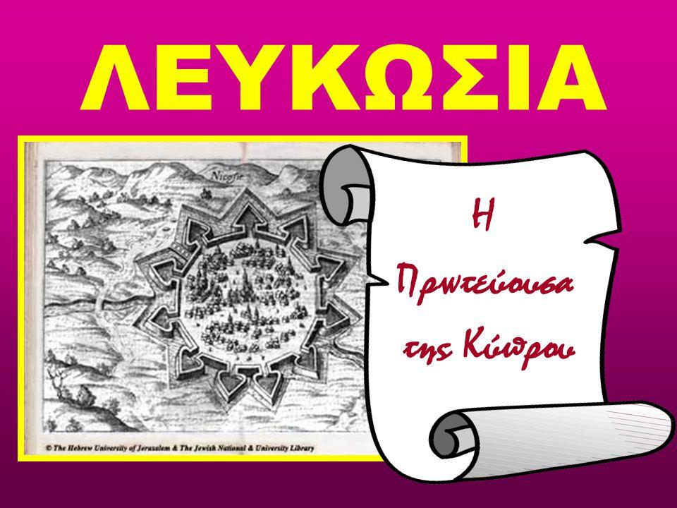 Η Πρωτεύουσα της Κύπρου