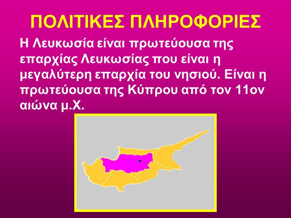 ΠΟΛΙΤΙΚΕΣ ΠΛΗΡΟΦΟΡΙΕΣ