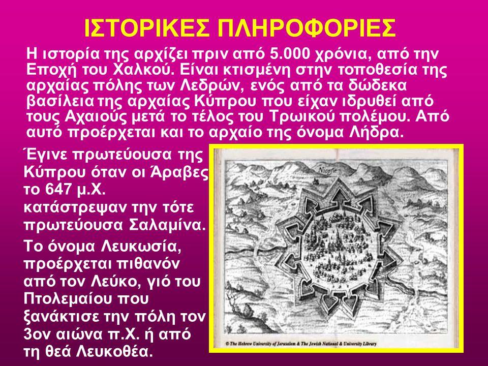 ΙΣΤΟΡΙΚΕΣ ΠΛΗΡΟΦΟΡΙΕΣ