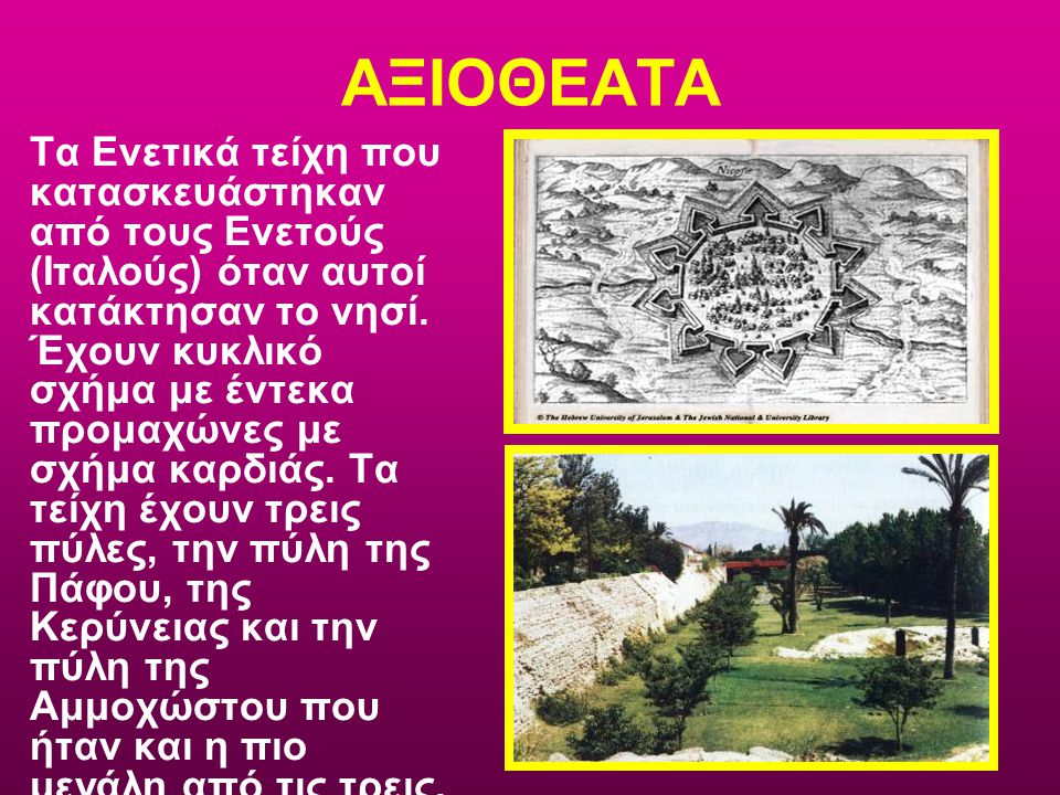 ΑΞΙΟΘΕΑΤΑ