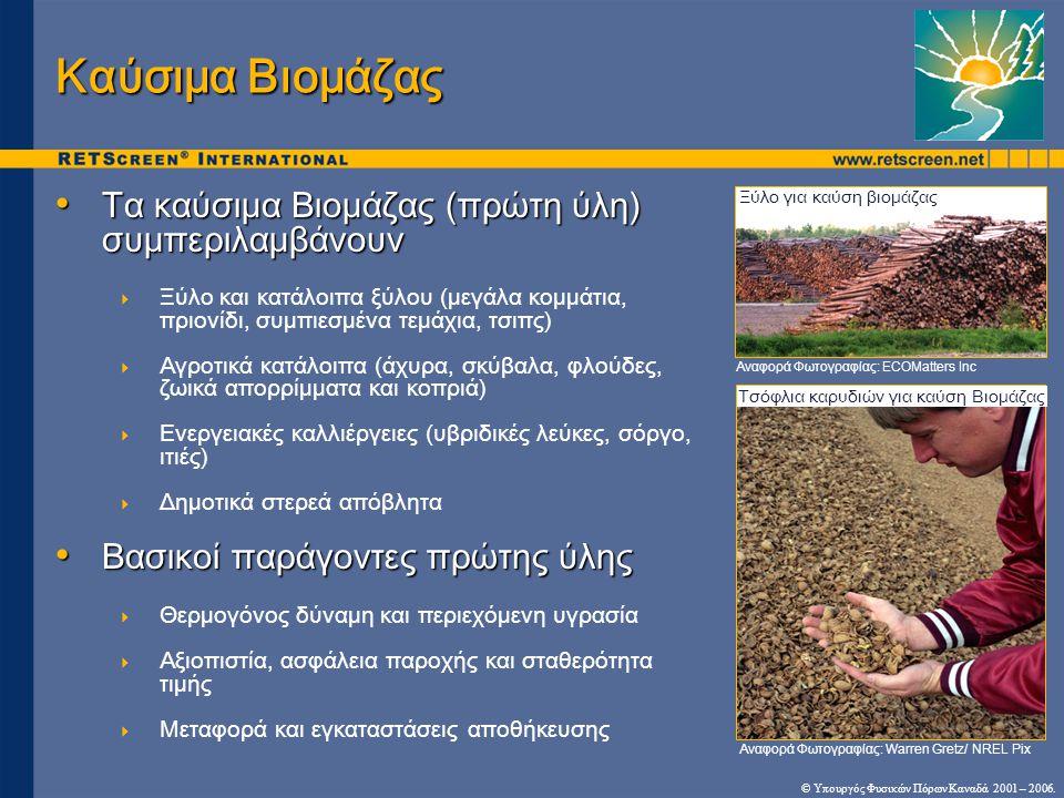 Τσόφλια καρυδιών για καύση Βιομάζας