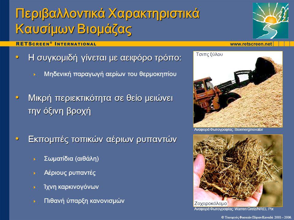 Περιβαλλοντικά Χαρακτηριστικά Καυσίμων Βιομάζας