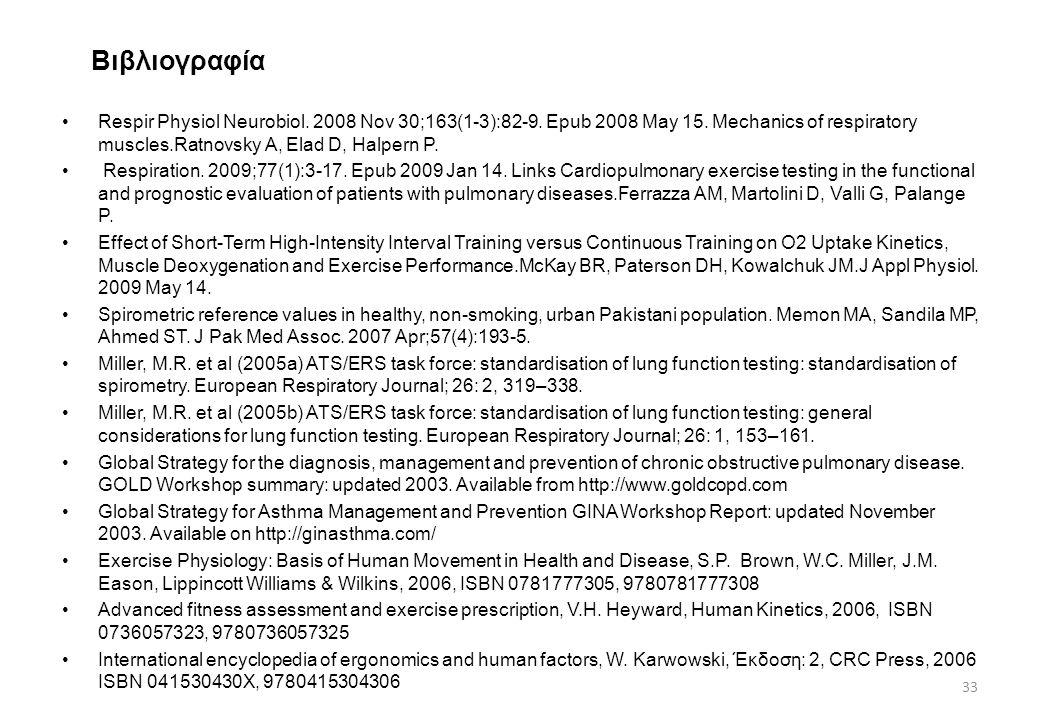 Βιβλιογραφία Respir Physiol Neurobiol. 2008 Nov 30;163(1-3):82-9. Epub 2008 May 15. Mechanics of respiratory muscles.Ratnovsky A, Elad D, Halpern P.