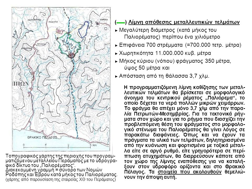 (▬▬) Λίμνη απόθεσης μεταλλευτικών τελμάτων