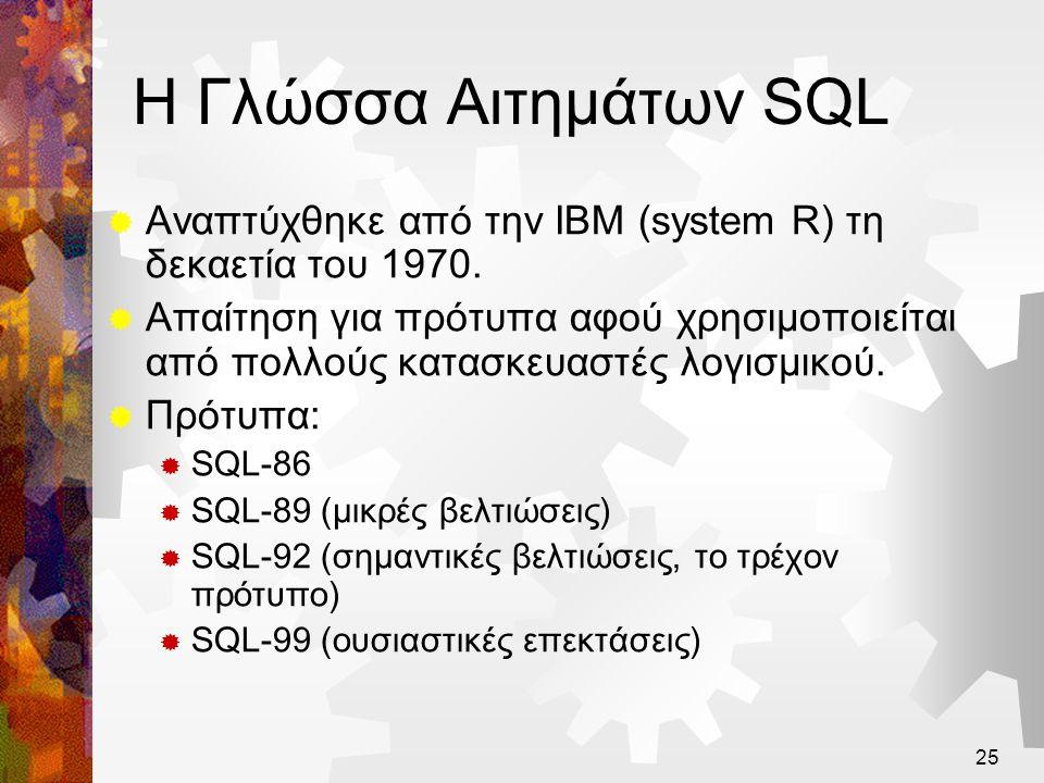 Η Γλώσσα Αιτημάτων SQL Αναπτύχθηκε από την IBM (system R) τη δεκαετία του 1970.
