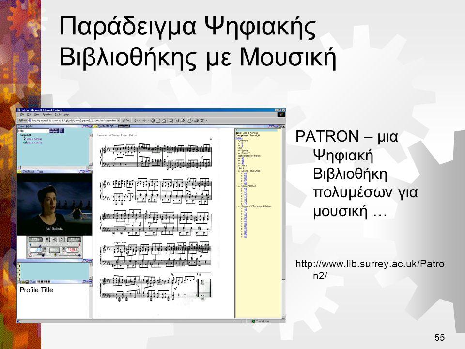 Παράδειγμα Ψηφιακής Βιβλιοθήκης με Μουσική