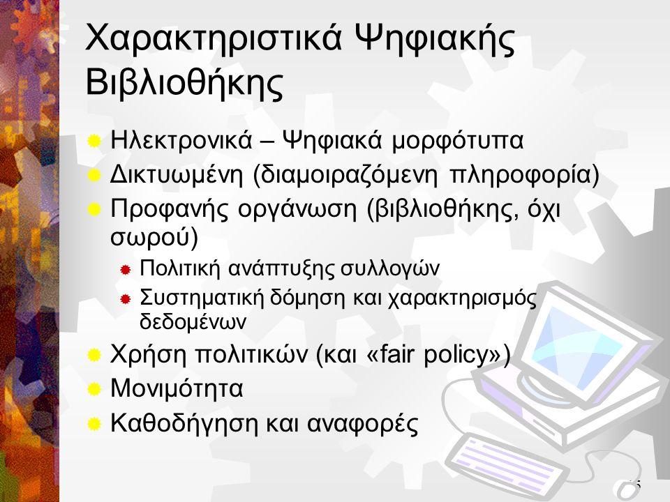 Χαρακτηριστικά Ψηφιακής Βιβλιοθήκης