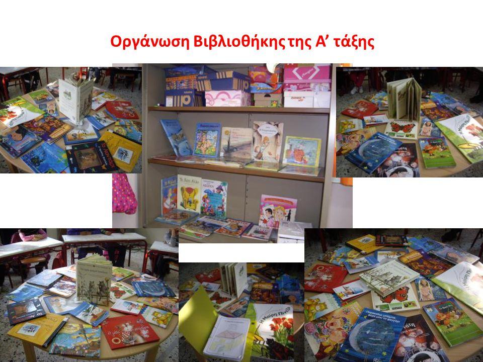 Οργάνωση Βιβλιοθήκης της Α' τάξης