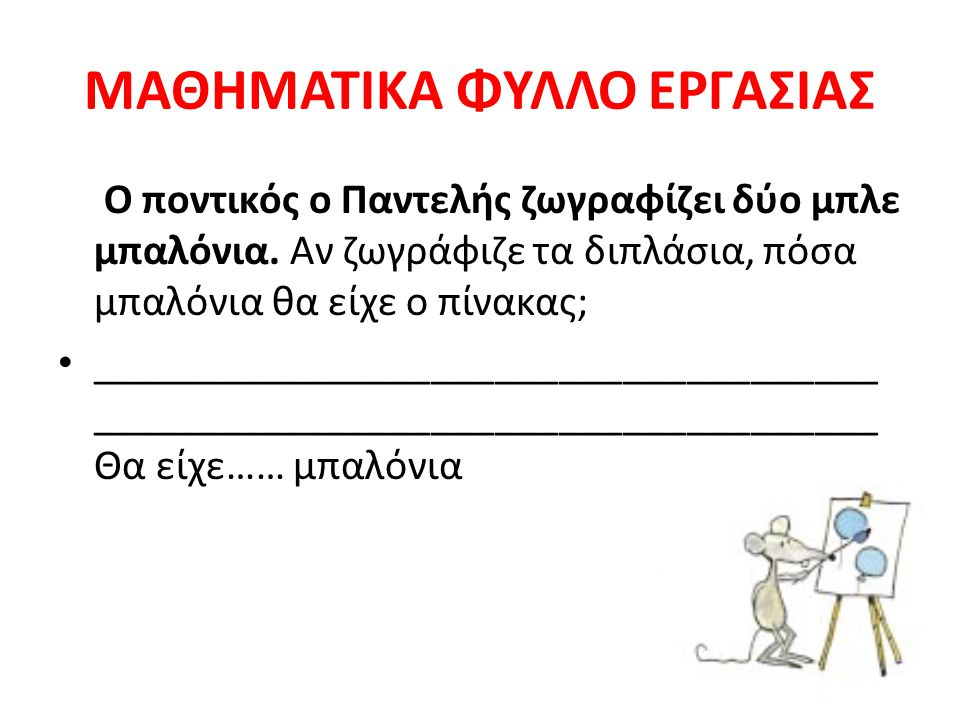 ΜΑΘΗΜΑΤΙΚΑ ΦΥΛΛΟ ΕΡΓΑΣΙΑΣ