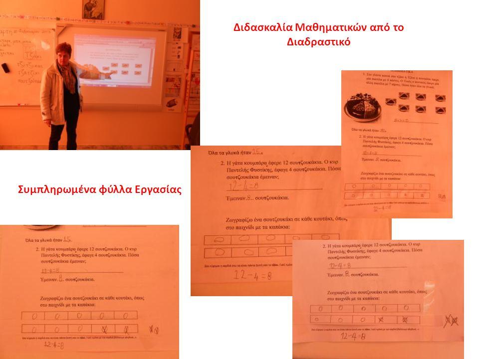 Διδασκαλία Μαθηματικών από το Διαδραστικό