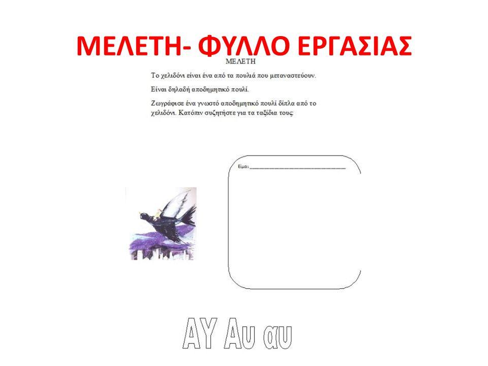ΜΕΛΕΤΗ- ΦΥΛΛΟ ΕΡΓΑΣΙΑΣ