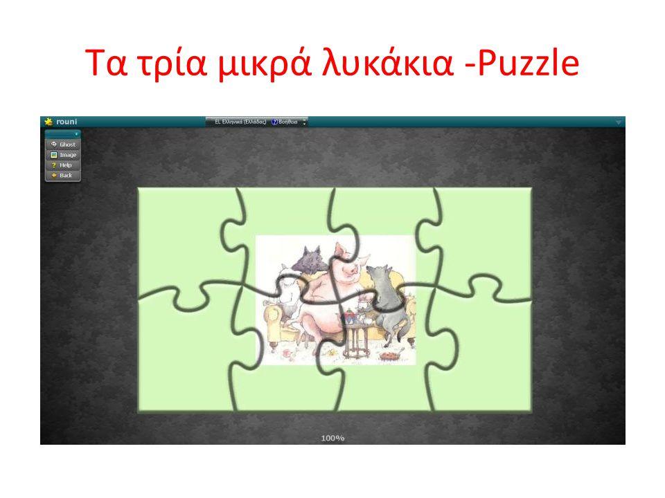 Τα τρία μικρά λυκάκια -Puzzle